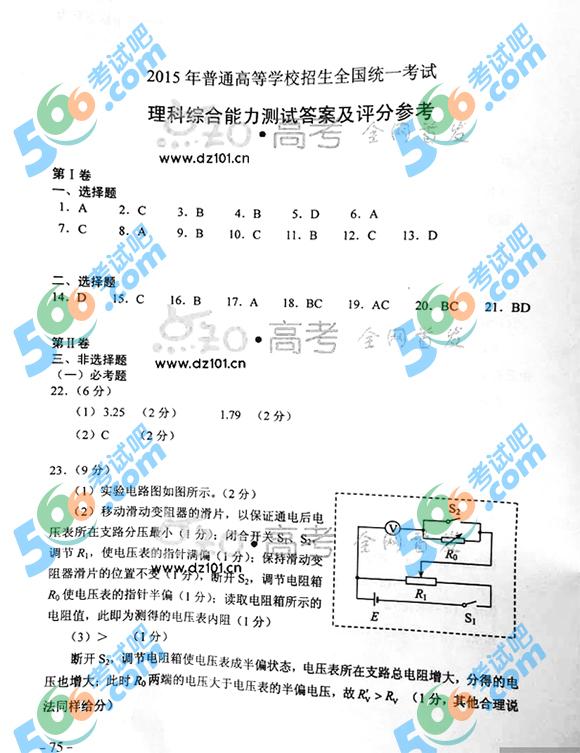 2015年高考理科综合答案(新课标全国卷II)