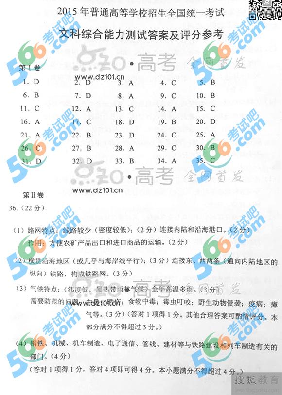 2015年高考文科综合答案(新课标全国卷II)