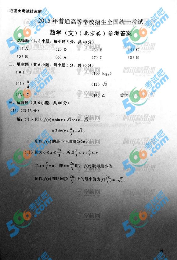 2015年北京高考数学试题及答案(文科)