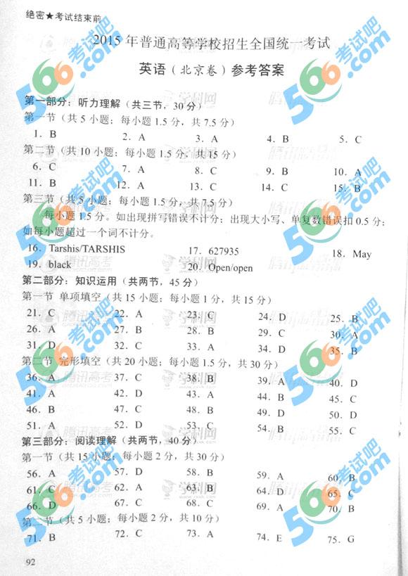 2015年北京高考英语试题及答案(完整版)