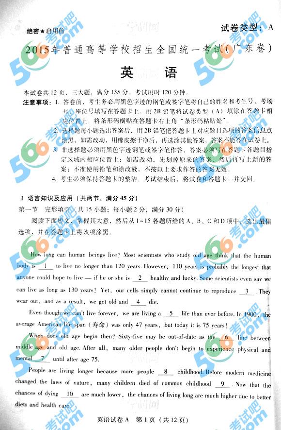 2015年广东高考英语试题(A卷)