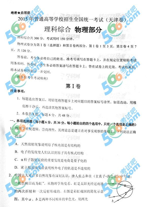 考试吧:2015年天津高考理科综合试题及答案