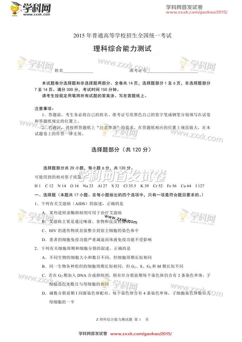 考试吧:2015年浙江高考理科综合试题(生物部分)