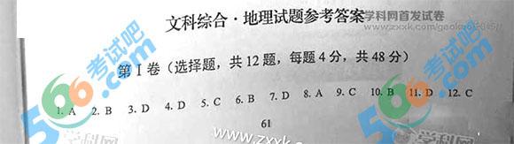 考试吧:2015年四川高考文综试题答案(图片版)