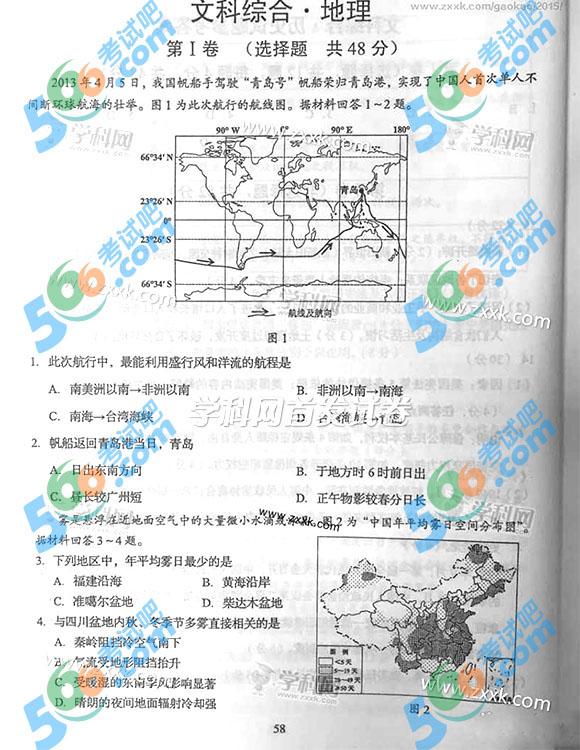 考试吧:2015四川高考文综试题及答案(图片版)