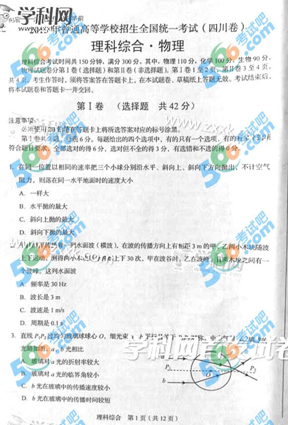 考试吧:2015年四川高考理科综合试题及答案