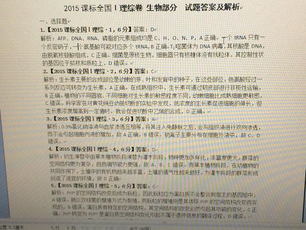 2015年高考新课标全国卷理综(生物)答案及解析