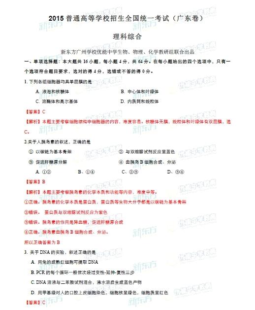 考试吧:2015年广东高考理综A卷试题及答案解析