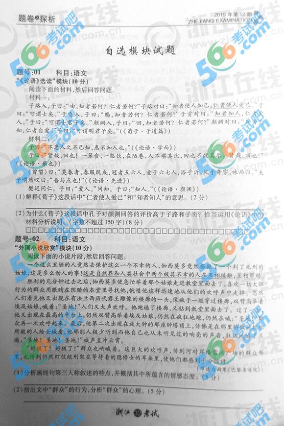 2015浙江高考《自选模块》试题及答案