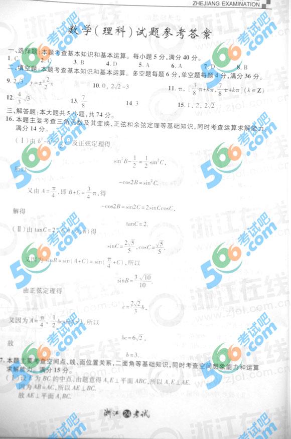考试吧:2015年浙江高考理数试题及答案(官方)