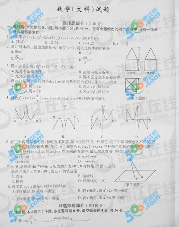 考试吧:2015年浙江高考文科数学试题及答案