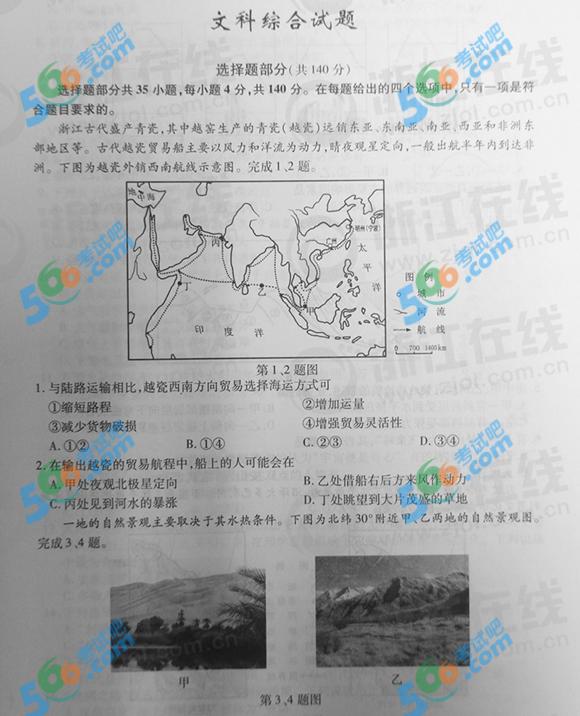 考试吧:2015年浙江高考文科综合试题及答案