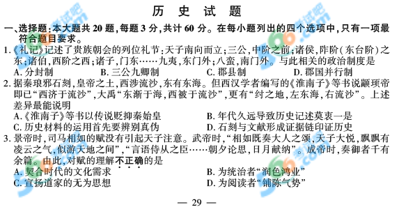 2015年江苏高考历史试题及答案(官方)