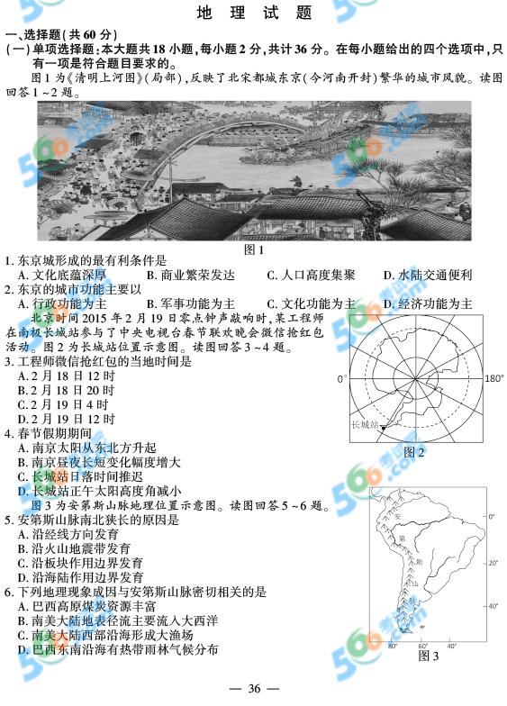 2015年江苏高考地理试题及答案(官方)