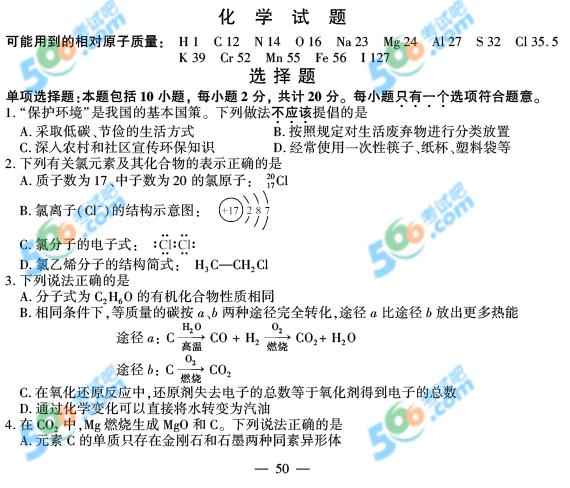 2015年江苏高考化学试题及答案(官方)