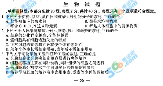 2015年江苏高考生物试题及答案(官方)