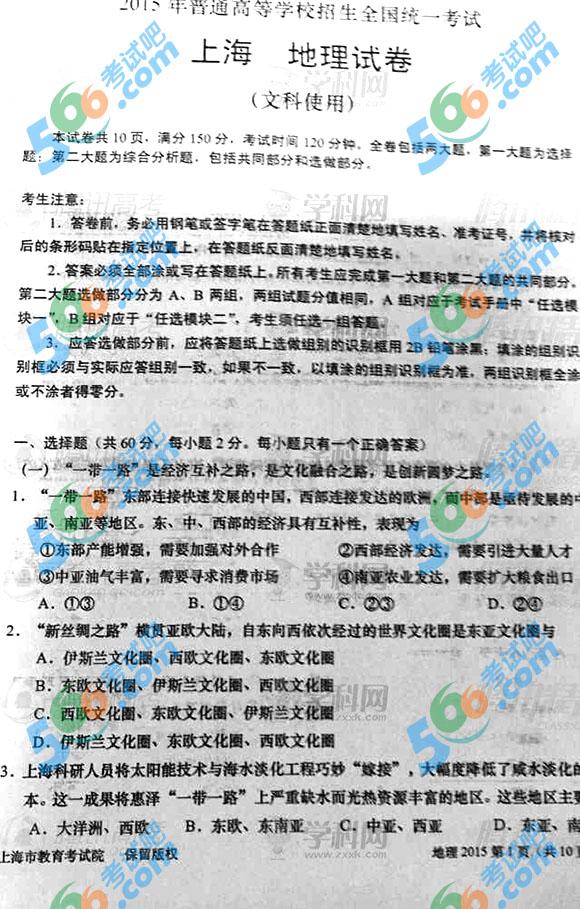 2015年上海高考地理试题及答案