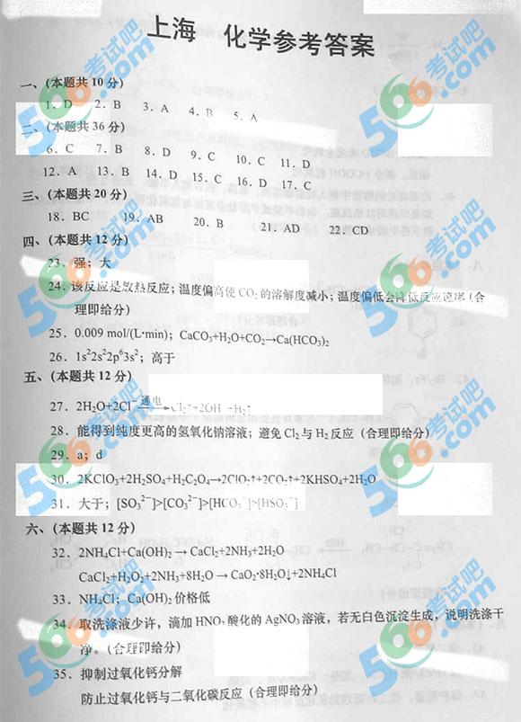 2015年上海高考化学试题及答案