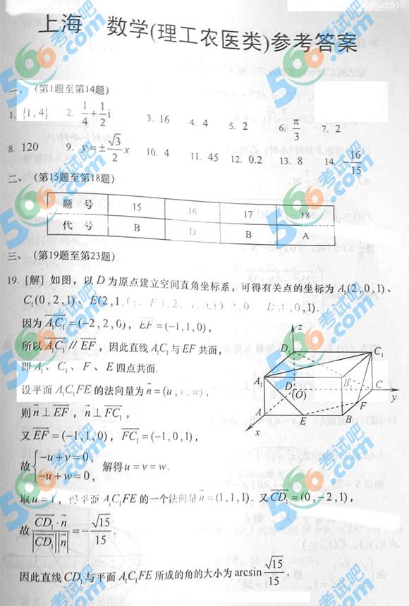 2015年上海高考理科数学试题及答案