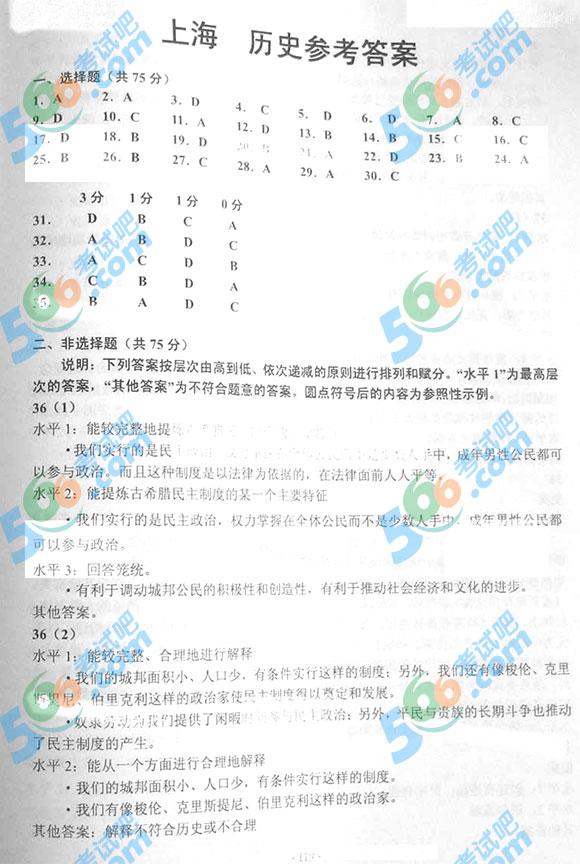 2015年上海高考历史答案