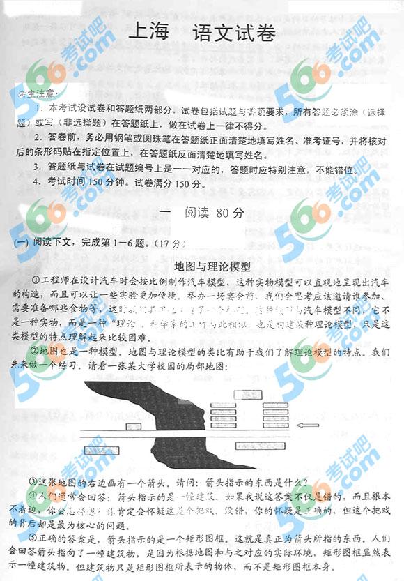 2015上海高考语文试题及答案