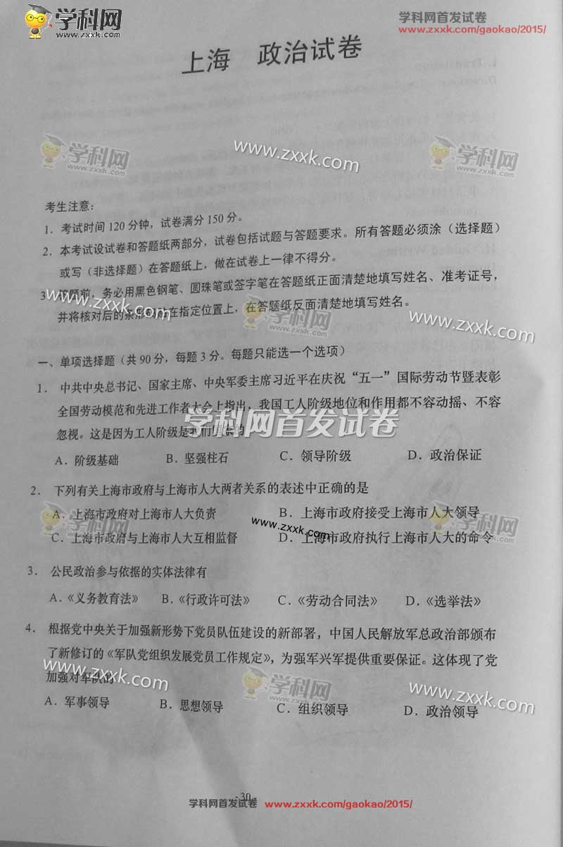 2015上海高考政治试题及答案