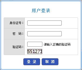 2016年北京高考报名入口查询