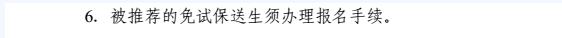 2016年天津高考报名办法公布