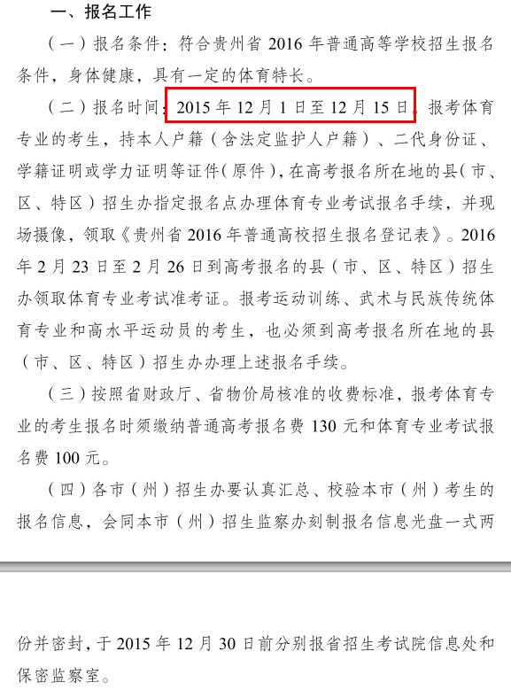 2016贵州高考体育类报名时间:2015年12月1-15日