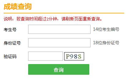 2016年天津高考美术联考成绩查询入口开通