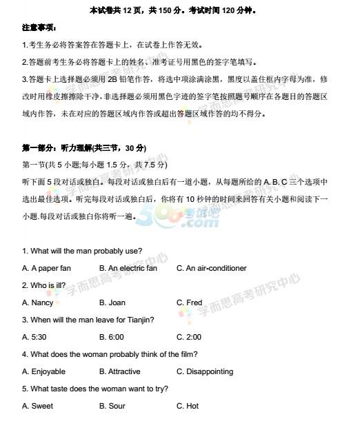 2016年高考英语考前预测试题及答案(3)