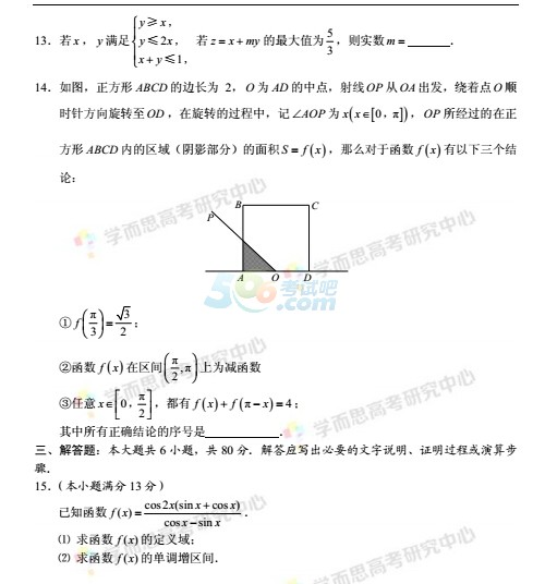 2016年高考数学考前预测试题(9)