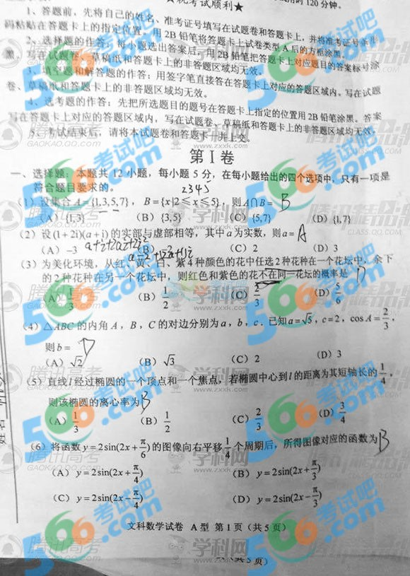 考试吧:2016年高考数学试题(文科?全国卷Ⅰ)