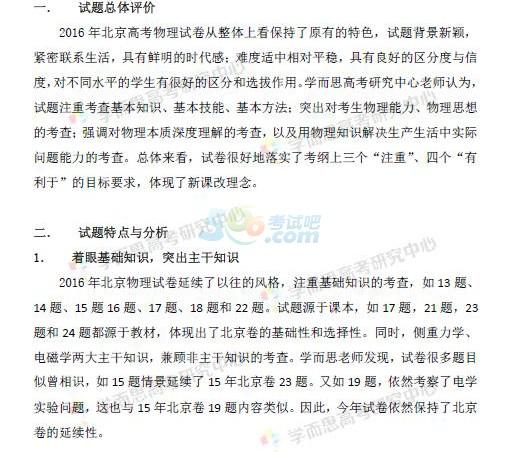 2016年北京高考理综物理评析:贴近生活难度适中