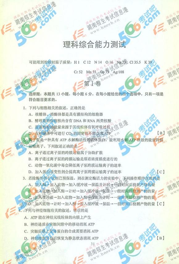 2016年高考理综试题及答案(全国卷I 官方版)