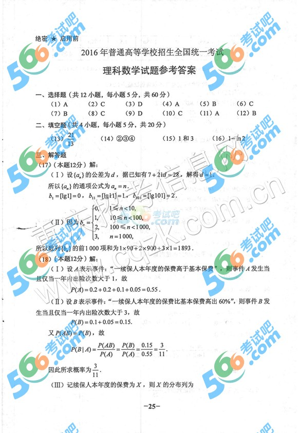 2016年高考理科数学试题及答案(全国卷II 官方版)