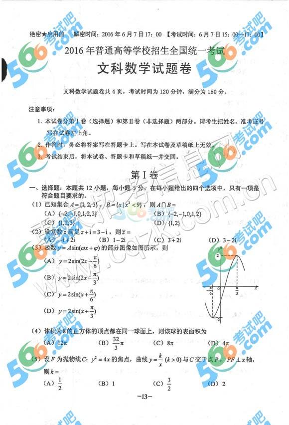 2016年高考文科数学试题及答案(全国卷Ⅱ?官方版)