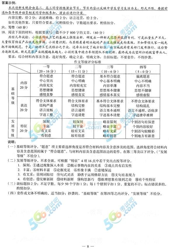 考试吧:2016年高考语文试题(全国卷Ⅲ?完整版)