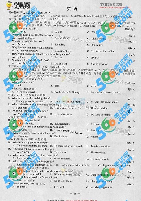 考试吧:2016年高考英语答案(全国卷Ⅲ)