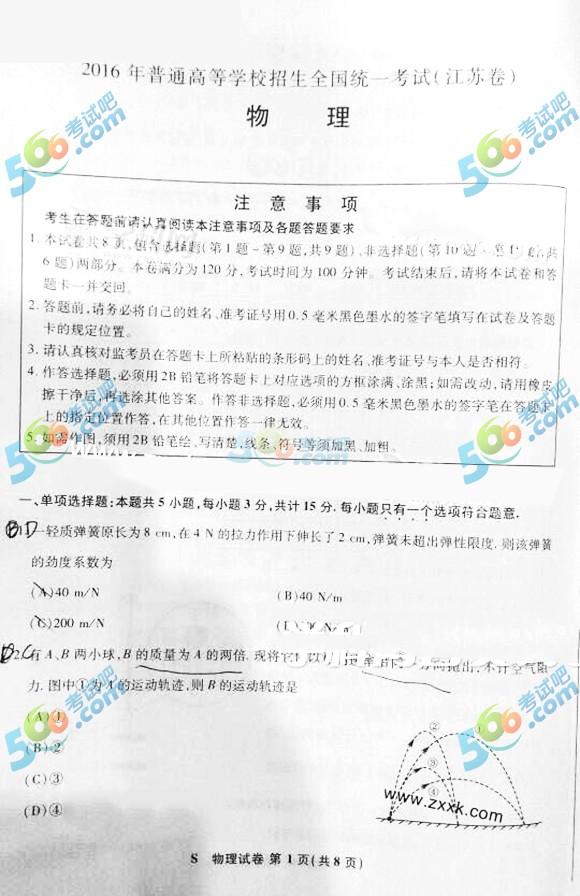 考试吧:2016年江苏物理试题(完整版)