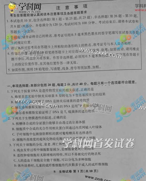 考试吧:2016年江苏高考生物试题(完整版)