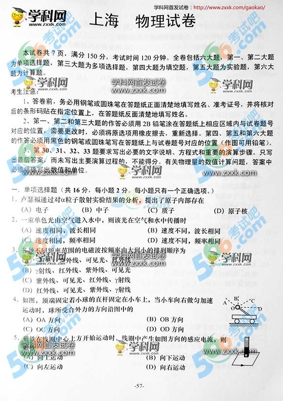 2016年上海物理试题及答案(完整版)