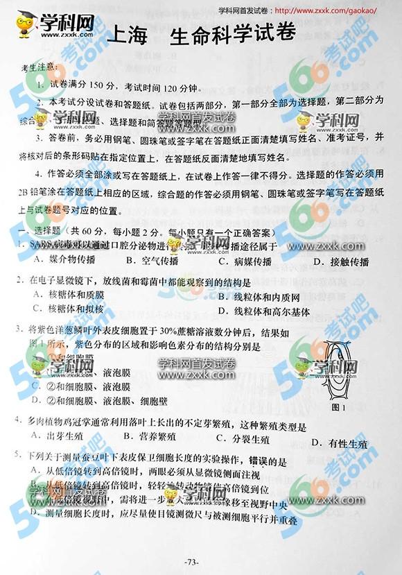 考试吧:2016年上海生命科学试题及答案(完整版)
