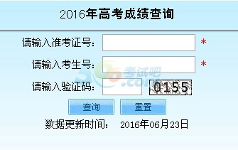 2016年北京高考成绩查询入口已开通?点击进入