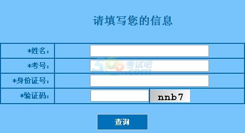 2016年黑龙江高考成绩查询入口已开通 点击进入