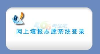2016年四川高考志愿填报入口已开通 点击进入