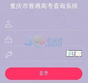 2016年重庆高考录取结果查询入口已开通 点击进入