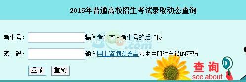 2016年湖南高考录取结果查询入口已开通 点击进入