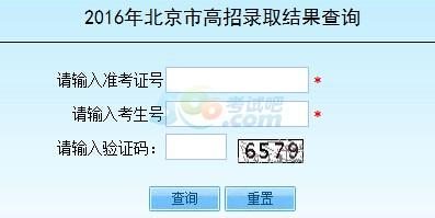 2016年北京高考录取结果查询入口已开通 点击进入