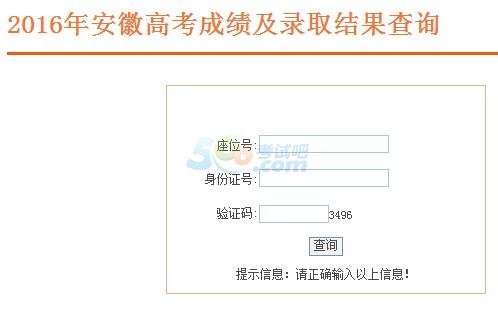 2016年安徽高考录取结果查询入口已开通 点击进入